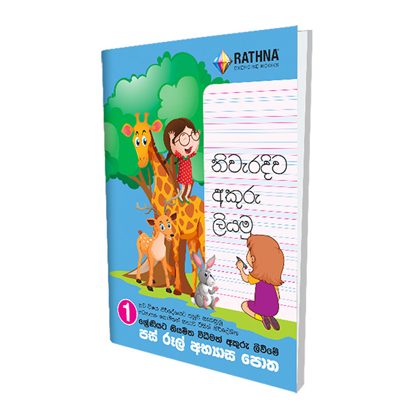 RATHNA FIVE RULES EXERCISE BOOK - 80 PAGES - Stationery - in Sri Lanka